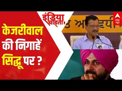 AAP benefits from split in Punjab Congress?