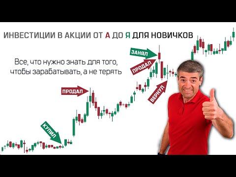 Инвестирование от А до Я. Термины. Фундаментальный и Технический Анализ. Индикаторы.