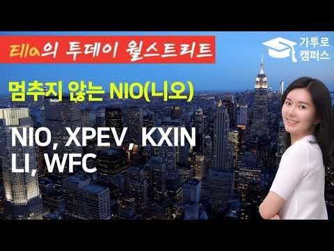 📈 멈추지 않는 전기차 니오 #NIO(니오), #XPEV(샤오펑), #KXIN, #LI(리샹), #WFC