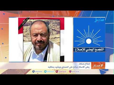 إصلاح صنعاء ينعي الاستاذ صالح علي المساري و يشيد بمناقبه