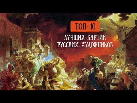 ТОП-10 лучших картин русских художников photo