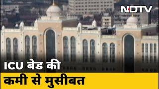 City Centre: Mumbai के अस्पतालों में ICU बेड्स की कमी - NDTVINDIA
