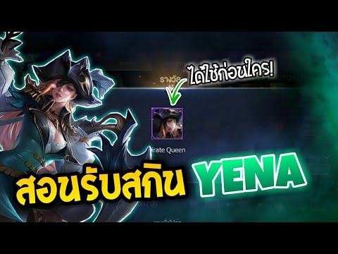 ROV-:-สอนรับสกิน-Yena-Pirate-Q