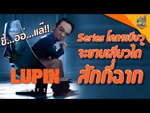 ความรู้สึกหลังดู-Lupin-Part-2-