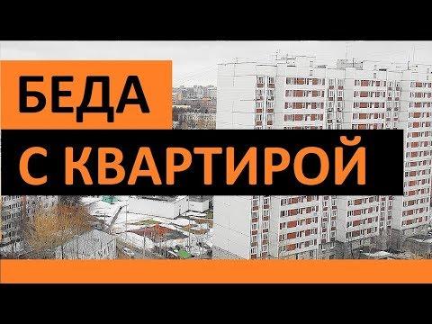 БЕДА С КВАРТИРОЙ... photo