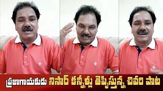 ప్రజాగాయకుడు నిసార్ కన్నీళ్లు తెప్పిస్తున్న చివరి పాట | People's Singer Nisar Last Song | IG Telugu - IGTELUGU
