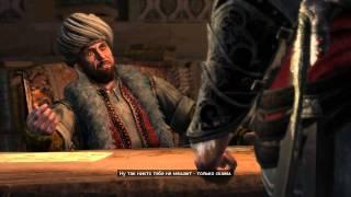 Assassin's Creed: Revelations - Walkthrough Russian (part 3)