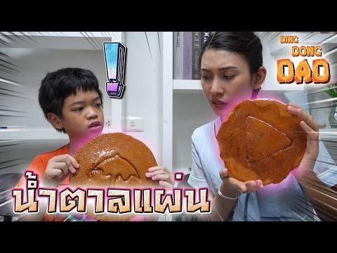 ทำขนมน้ำตาลแผ่น-!!---DING-DONG