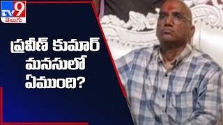 RS Praveen Kumar to join BSP..!: బీఎస్పీలో చేరనున్న ప్రవీణ్ కుమార్ ? - TV9 - TV9