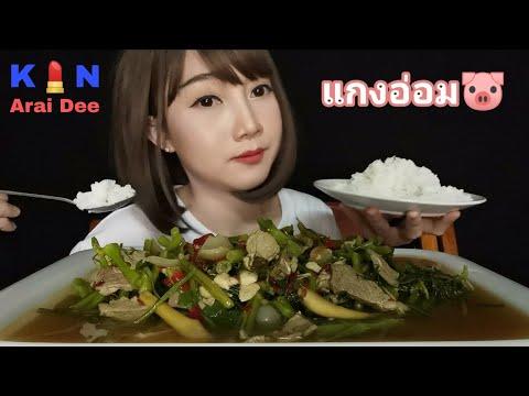 แกงอ่อมหมู-Ep.53-กิน-อะไร-