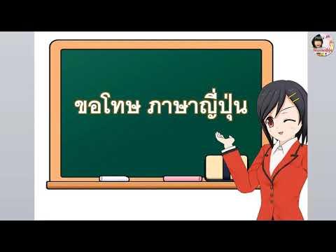 ภาษาญี่ปุ่นคำว่าขอโทษ-|-ภาษาญี