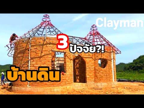 3-ปัจจัย!-สร้างบ้านดินในประเทศ