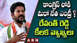 Sama Venkat Reddy To Join In Congress :Revanth Reddy Sensational Comments In Press Meet | ABN Telugu - ABNTELUGUTV