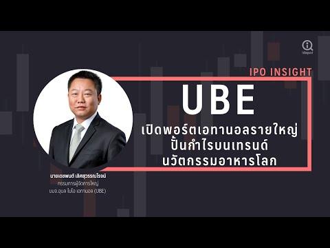 UBE-เปิดพอร์ตเอทานอลรายใหญ่ปั้