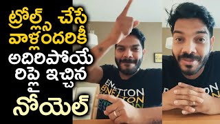 Bigg Boss 4 Noel Sean Comments On Trolls backslashu0026 Trollers | #NoelSean #BiggBossTelugu4 | TFPC - TFPC