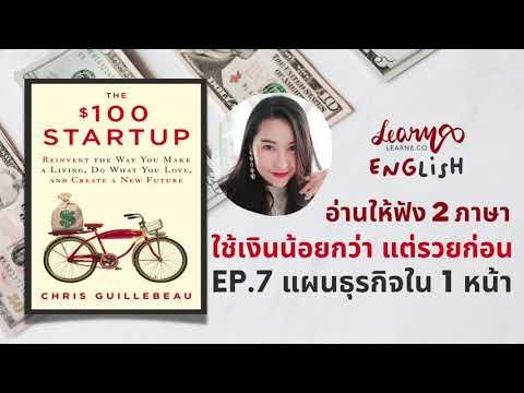 EP7-The-100-Startup-ใช้เงินน้อ