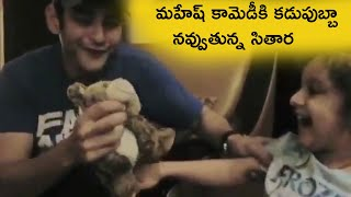Mahesh Babu Playing With His Daughter Sitara | Mahesh Babu Latest Video - RAJSHRITELUGU