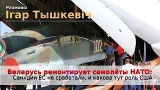 Беларусь ремонтирует самолёты