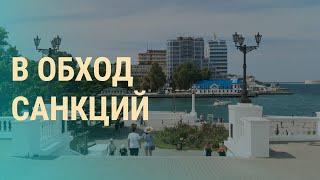 Крым: большое расследование