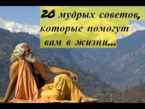 20 мудрых советов, которые помогут вам в жизни… photo