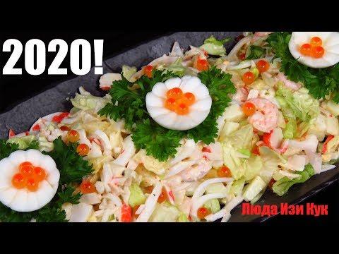 Новинка! Салат ЦАРСКИЙ к Новогоднему Столу Морской салат с богатым вкусом ЛЮДА ИЗИ КУК салат Новый