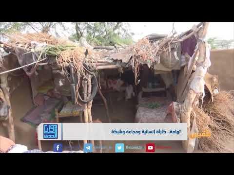 تهامة.. كارثة إنسانية ومجاعة وشيكة  | تقرير: محمد اللطيفي