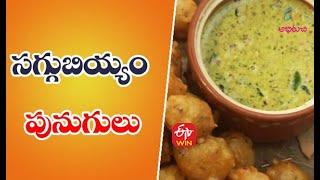 Saggu Biyyam Punugulu   సగ్గుబియ్యం పుంగనాలు   Quick Recipes   ETV Abhiruchi - ETVABHIRUCHI