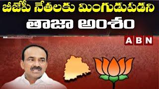 బీజేపీ నేతలకు మింగుడుపడని తాజా అంశం | Etela Rajender Resign to TRS | ABN Telugu - ABNTELUGUTV