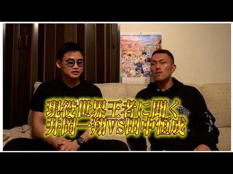 井岡一翔VS田中恒成の技術的な話