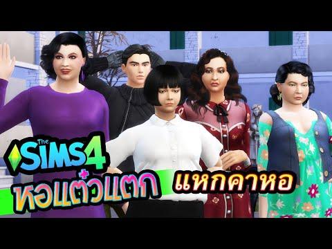 The-Sims4-หอแต๋วแตก-แหกคาหอ