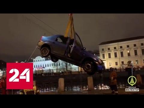 Машина с детьми и взрослыми рухнула в Фонтанку - Россия 24