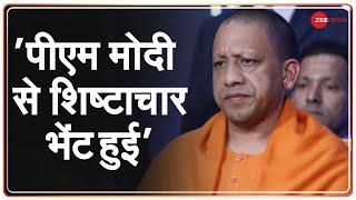 UP CM Yogi Adityanath: PM Modi से मार्गदर्शन का सौभाग्य मिला व शिष्टाचार भेंट हुई | UP Election 2022 - ZEENEWS