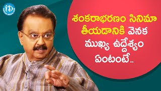 SP Balasubrahmanyam about K Viswanath backslashu0026 Sankarabharanam Movie | Remembering The Legend - SPB - IDREAMMOVIES