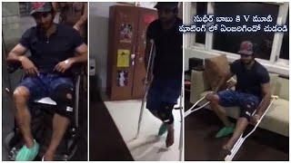 Actor Sudheer Babu Injury At V Movie Shooting | V Movie | Nani | Nivetha Thomas | TFPC - TFPC
