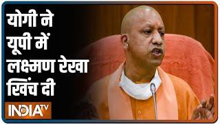 CM योगी की चेतावनी- यूपी में जिसे अपनी प्रॉपर्टी जब्त करवानी हो, वह गलत काम करे - INDIATV