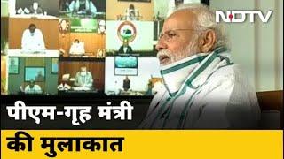 PM Modi से मिले गृह मंत्री Amit Shah, Lockdown की रणनीति पर चर्चा - NDTVINDIA