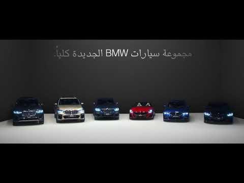The 8 | BMW | Ali Alghanim & Sons Automotive | QCPTV.com