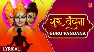 गुरु वंदना I गुरुर ब्रह्मा गुरुर विष्णु I Gurur Brahma Gurur Vishnu I Hindi English Lyrics, HD Video - TSERIESBHAKTI