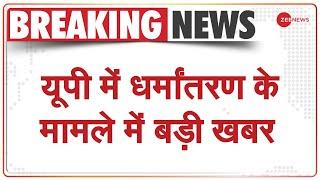 UP में धर्मांतरण के मामले में बड़ी खबर   Breaking News   Yogi Adityanath   Latest Update   Hindi - ZEENEWS