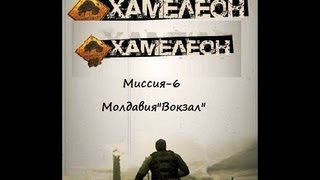 Хамелеон.(Прохождение Миссия-6.Молдавия
