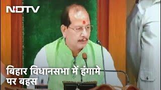 Bihar Assembly में अध्यक्ष ने कहा- विधायकों को बूट से मारना गलत - NDTVINDIA
