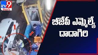 టోల్ సిబ్బందిపై ఎమ్మెల్యే  దాడి | Uttar Pradesh -TV9 - TV9
