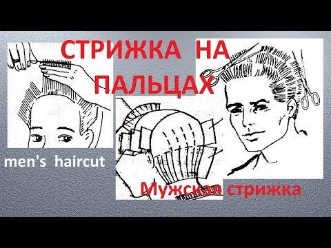 ✂ TUTORIAL ✂ MEN'S HAIRCUT ✂ СТРИЖКА НА ПАЛЬЦАХ✂МУЖСКАЯ СТРИЖКА✂ photo