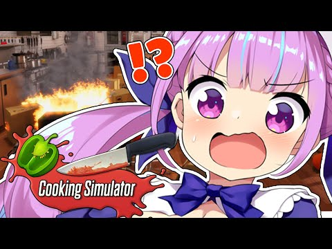 【Cooking Simulator】あなたの胃袋つかんじゃうぞ☆【湊あくあ/ホロライブ】