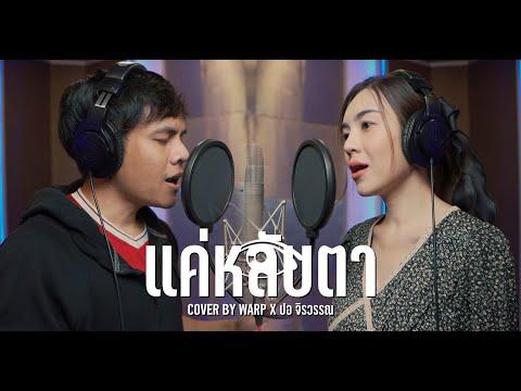แค่หลับตา----Warp-Feat.--ปอ-จิ