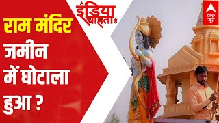 A new controversy surrounds Ram Temple   India Chahta Hai - ABPNEWSTV