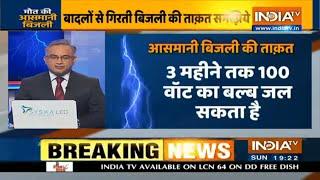 आसमानी बिजली के निशाने पर यूपी और बिहार क्यों? देखिए | IndiaTV - INDIATV