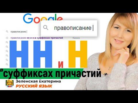 Русский язык. Правописание НН и Н в суффиксах причастий.