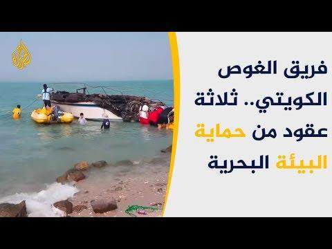 فريق الغوص الكويتي.. ثلاثة عقود من حماية البيئة البحرية