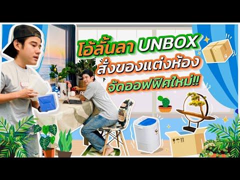Oh-Lunla-EP.57-|-UNBOX-แกะกล่อ